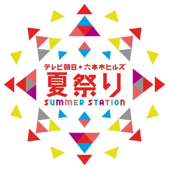 Natsumatsuri2015