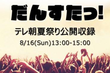 「だんすたっ!」テレ朝夏祭り公開収録