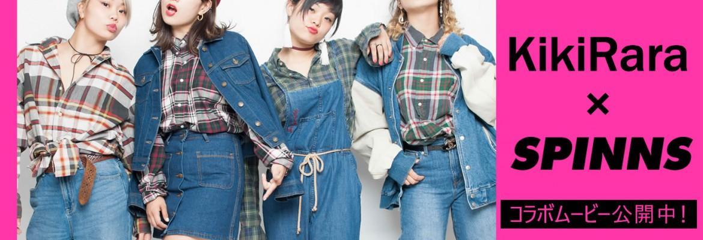 「KikiRara」が原宿最大級のアパレルブランド「SPINNS」のCMに抜擢!