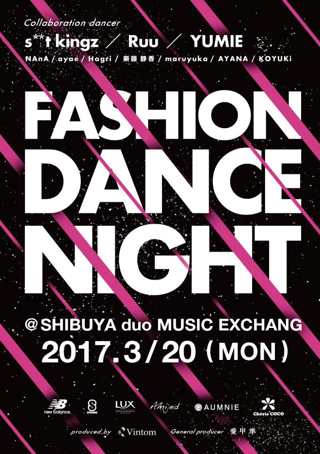 「ファッション×ダンス」をテーマにした注目のイベント『FASHION DANCE NIGHT』 チケットが即完売したことで問い合わせが殺到。
