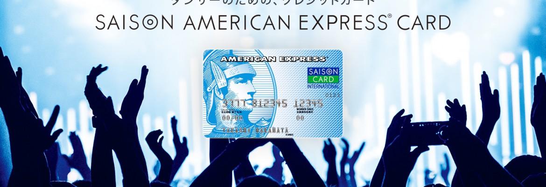 ダンサーのためのクレジットカード