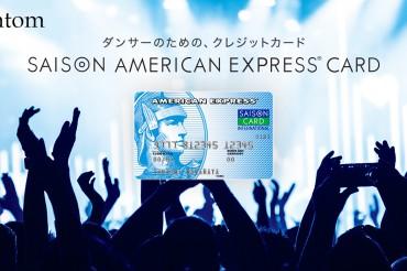 「Vintom」と「クレディセゾン」がコラボし、ダンサーのためのクレジットカードが誕生!