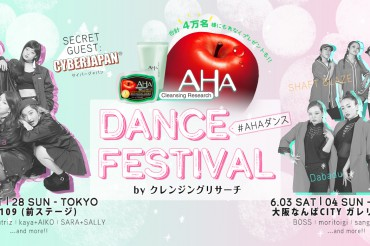 AHA Dance Festival by Cleansing Research
