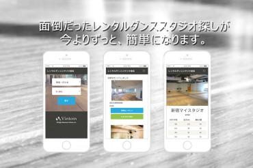 Vintomから『レンタルダンススタジオ検索』サイトがリリース