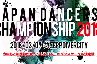 Japan Dancers' Championship 2018