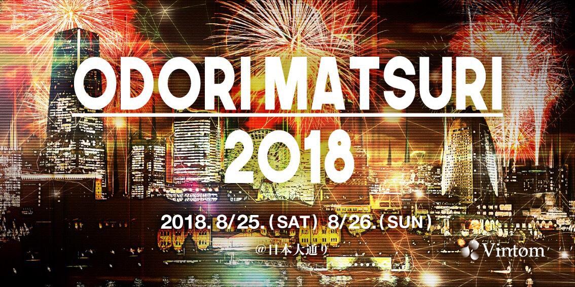 今夏、Vintomの手がける本格野外ダンスフェス『 ODORI MATSURI 2018』が誕生!