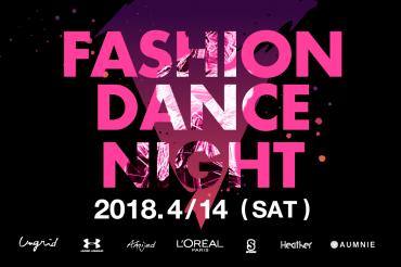 FASHION DANCE NIGHT 出展ブランド決定!