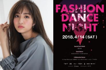 『FASHION DANCE NIGHT』にモデルの堀田茜が出演決定!