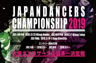 Japan Dancers' Championship 2019 エントリー