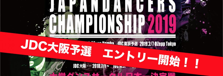 Japan Dancers' Championship 2019 大阪予選エントリー