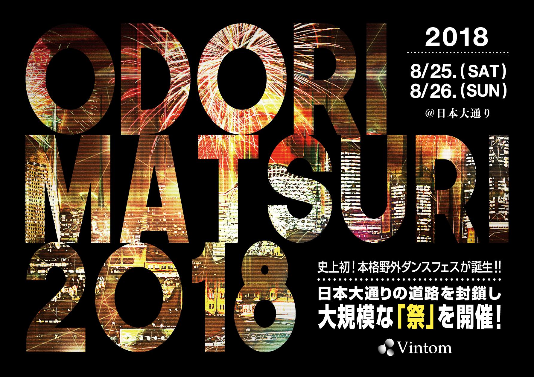 ODORI MATSURI_フライヤー