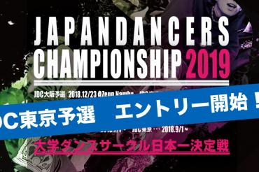 Japan Dancers' Championship 2019 東京予選エントリー