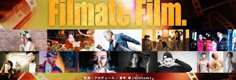 『Filmate Film.』単独公演 追加ダンサーオーディション