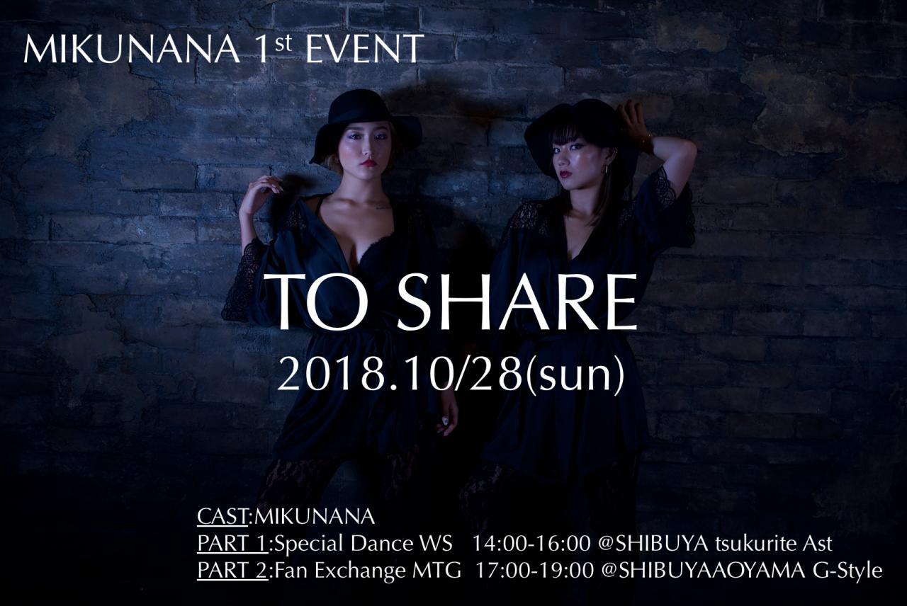 s_TOSHARE_バナー