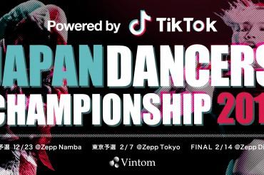 大学ダンスサークル日本一決定戦『JDC』の冠スポンサーに『TikTok』が決定! 今年は渋谷の駅をジャックした広告も実施し、話題必至!!