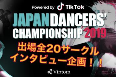 JDC2019東京予選 出場校インタビュー