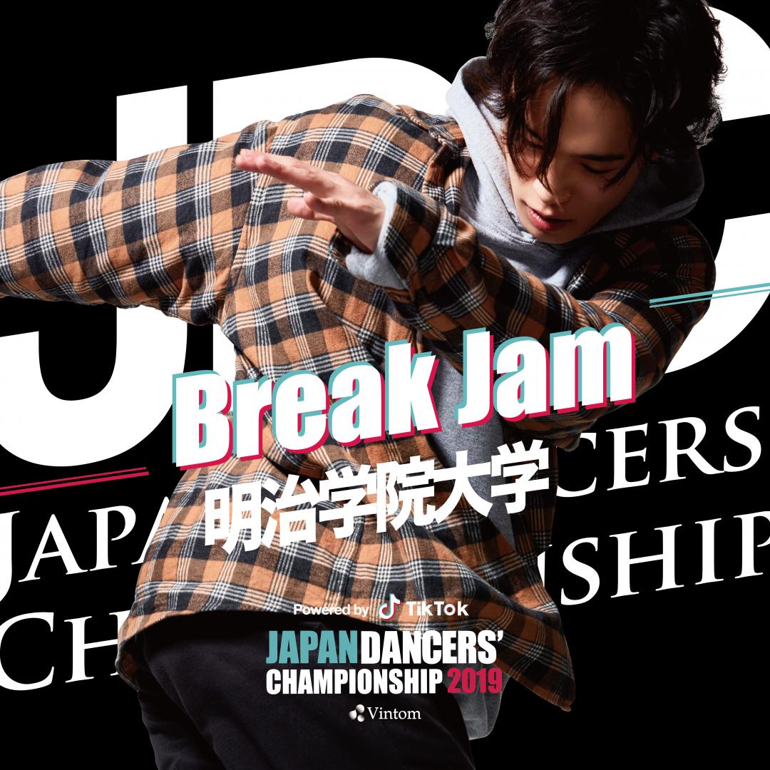 s_明治学院大学 Break Jam_黒