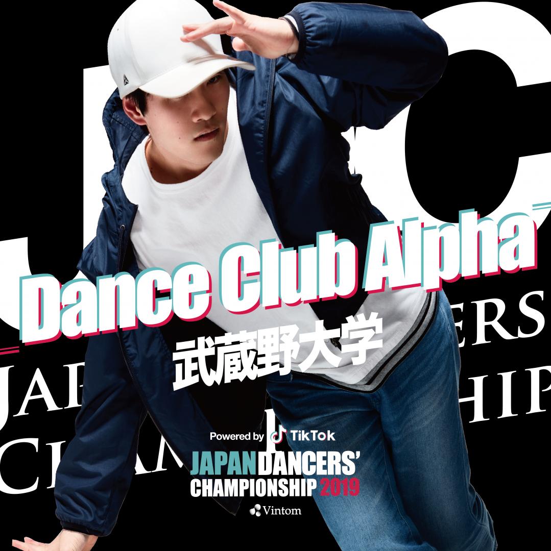 s_武蔵野大学 Dance Club Alpha_黒