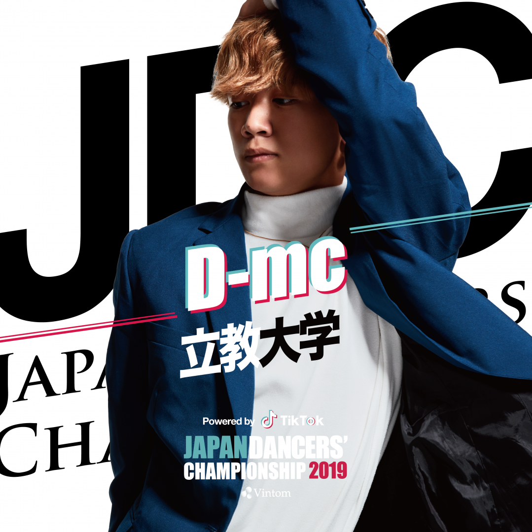 JDC東京予選出演サークルインタビュー『立教大学D-mc』