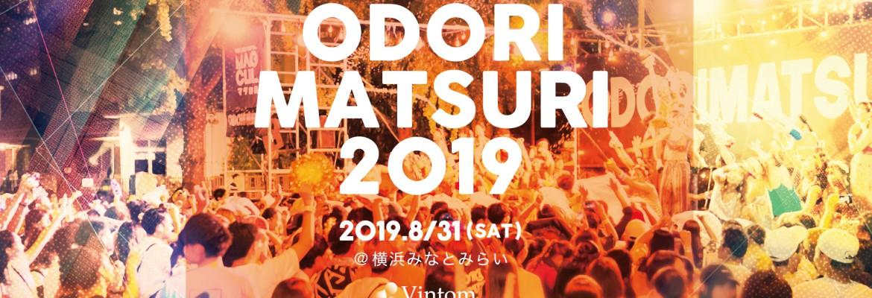 野外ダンスフェス『ODORI MATSURI』第2回は8/31(土)に決定!正式エントリースタート!