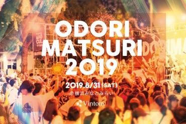 ODORI MATSURI 2019 エントリーページ