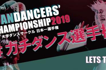 「J.D.C.」×「TikTok」大会に向けた企画『ガチダンス選手権』の再生数が2億回を突破!!