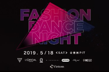 『FASHION DANCE NIGHT』第一弾出展ブランドが決定!!出演する豪華ダンサーやタレント陣は近日公開予定!