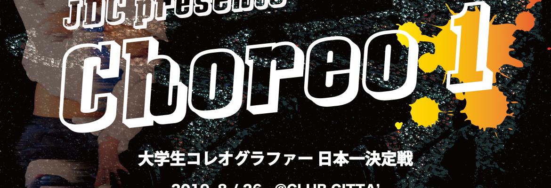 JDCが贈る、もう一つのコンテスト 『Choreo1』大学生コレオグラファー 日本一決定戦が開催決定!エントリーも受付中!