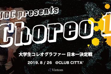 JDC presents 『Choreo1』大学生コレオグラファー 日本一決定戦