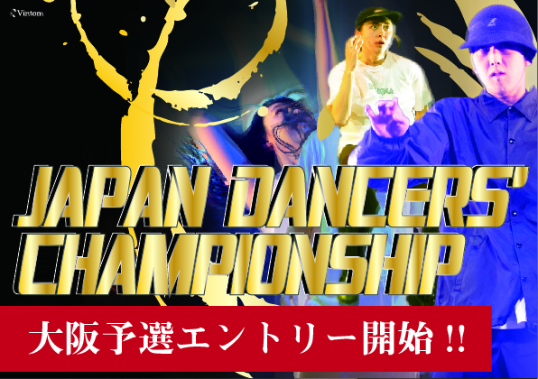 Japan Dancers' Championship 2020 大阪予選エントリー