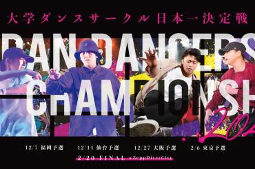 2020年の大学ダンスサークルの頂点に輝くのは!? Japan Dancer's Championship 2020 予選エントリー受付開始!
