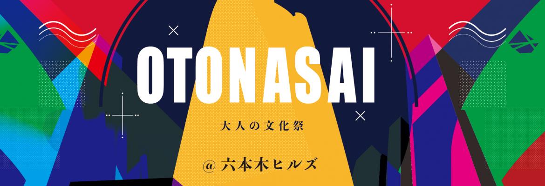 大人の文化祭『OTONASAI』 来年春に開催決定!
