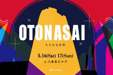 大人の文化祭『OTONASAI』 日程決定!