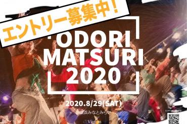 ODORI MATSURI 2020 エントリーページ