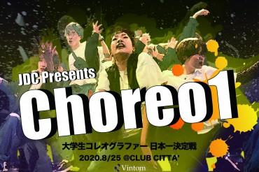 JDC presents 『Choreo1 2020』大学生コレオグラファー 日本一決定戦 エントリーページ