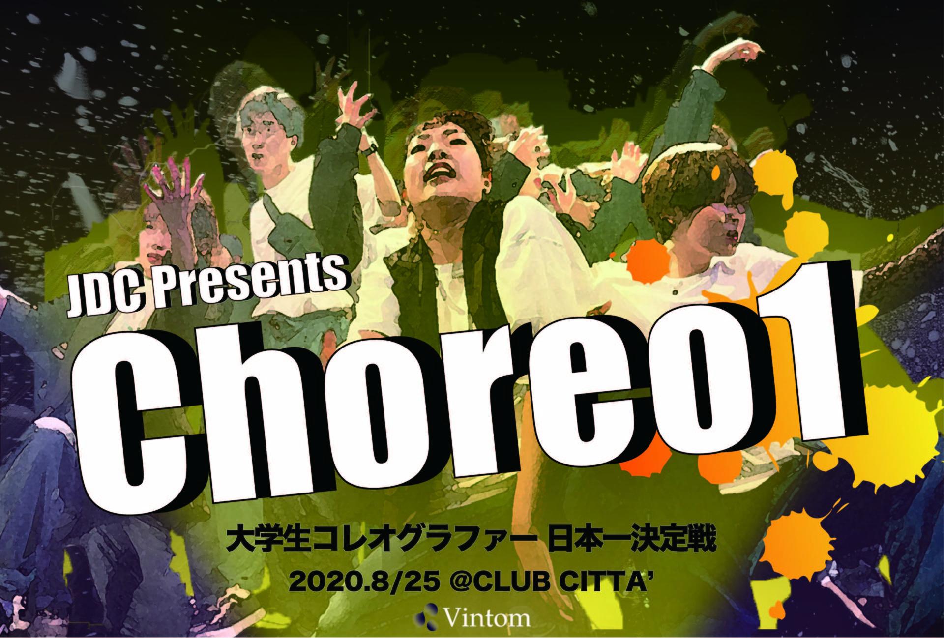 Choreo12020_KV_0127@300x-50