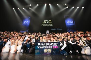 Japan Dancers' Championship 2020 優勝は立教大学 D-mc