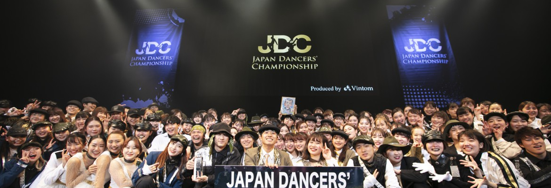 Japan Dancers' Championship 2020 レポート