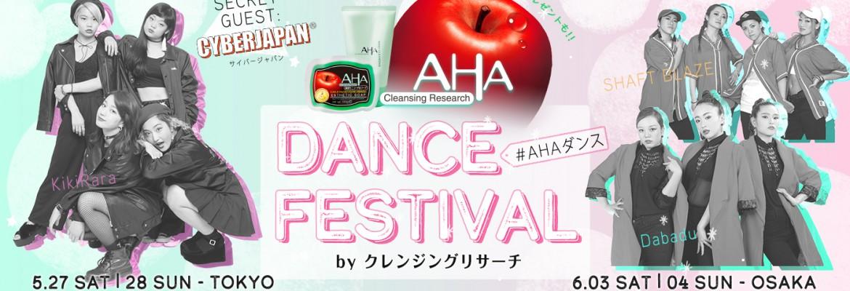 AHA DANCE FESTIVALの記事がPR TIMESに掲載されました