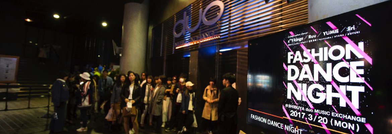 今年異例の大ヒットを記録!ファッション×ダンスをテーマにした 「FASHION DANCE NIGHT」が2018年4月14日(土)に第2回開催が決定!