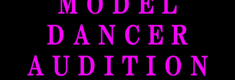 モデルダンサー オーディション募集開始