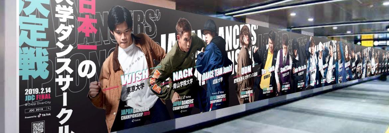 『J.D.C.』が渋谷駅地下道をジャック! 本日より1週間、約30メートルに渡って出場大学の代表者が掲載!
