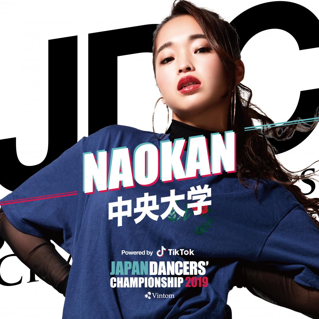 JDC東京予選出演サークルインタビュー『中央大学NAOKAN』