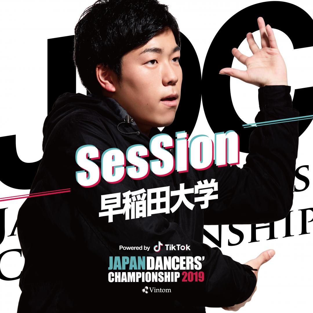 JDC東京予選出演サークルインタビュー『早稲田大学SesSion』