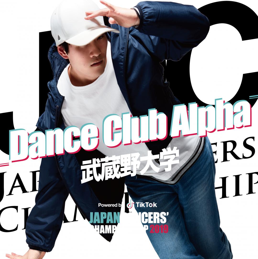 JDC東京予選出演サークルインタビュー『武蔵野大学Dance Club Alpha』