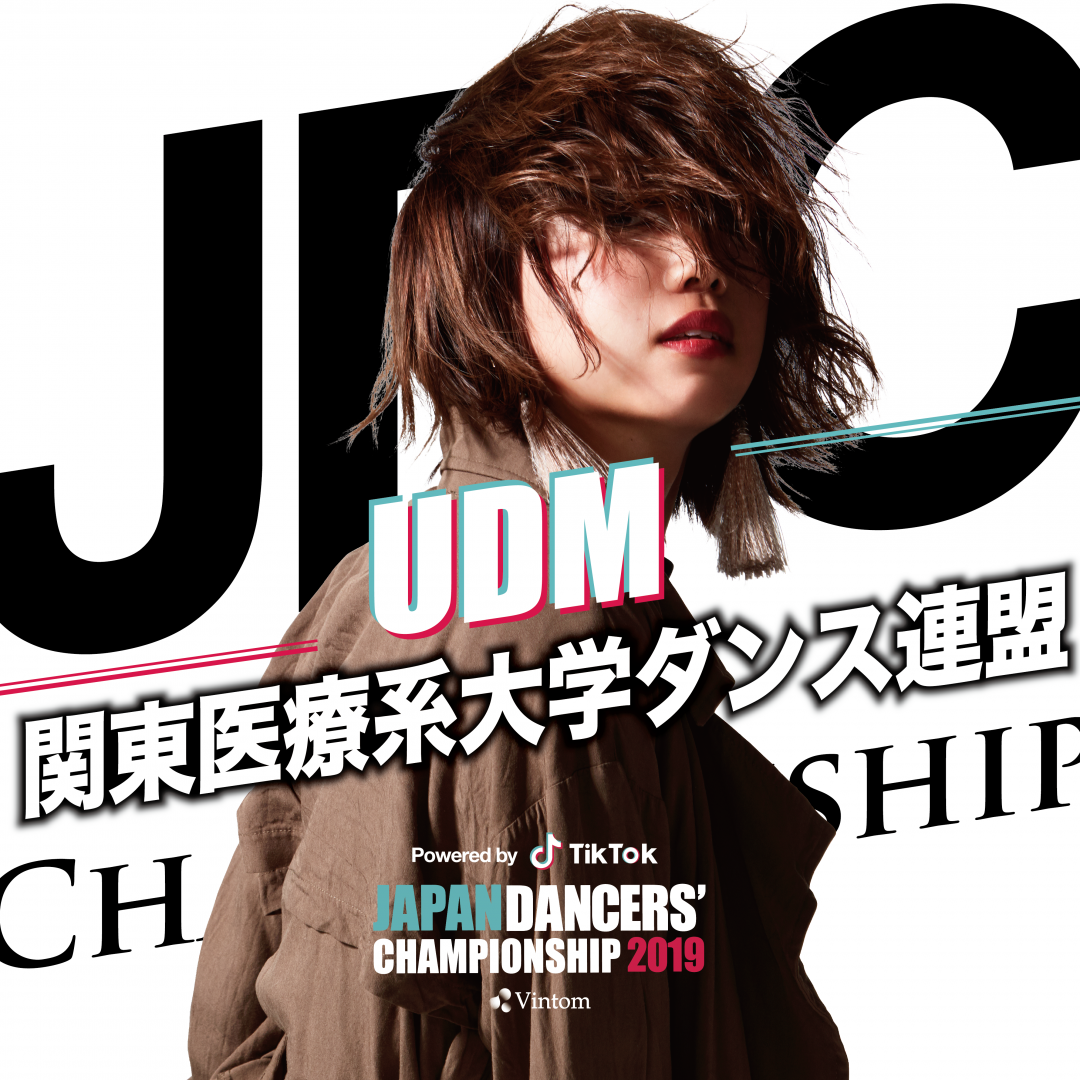 JDC東京予選出演サークルインタビュー『関東医療系大学ダンス連盟UDM』