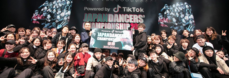 Japan Dancers' Championship 2019 レポート