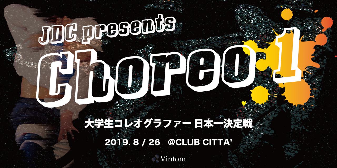 s_Choreo1 キービジュアル 完成版 0417