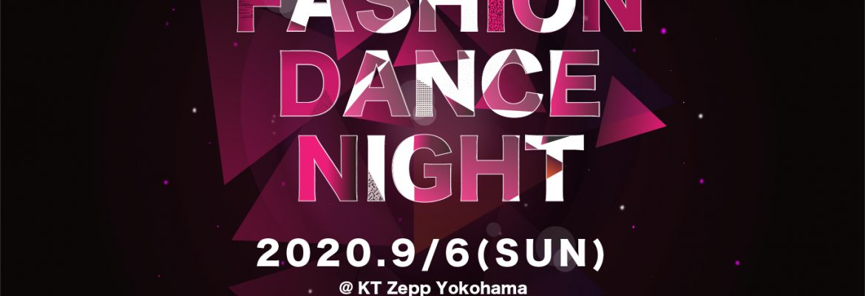 『FASHION DANCE NIGHT 2020』 今年も9月6日 KT Zepp Yokohamaにて開催決定! PUMA、ROXY、AVIREX、Bershka等も新たに出展!!