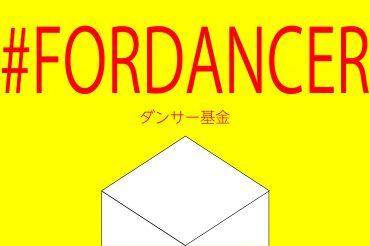 #FORDANCER ダンサー基金